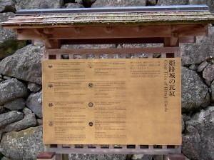 Himeji Castle, Japan - Roof Crest Tile Information Panel